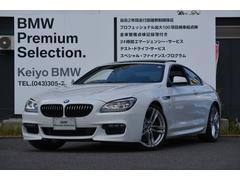 BMW640iクーペ Mスポーツ 1オナ 20AW S/R 黒革