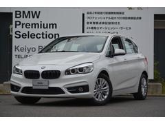 BMW218iアクティブツアラー ラグジュアリー 電動シート 黒革