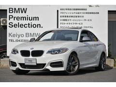 BMWM235iクーペ サンルーフ 1オーナー Mブレーキ