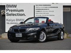 BMW220iカブリオレ Mスポーツ 赤レザー 地デジ 1オナ