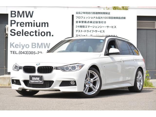 BMW 320iツーリング Mスポーツ パノラマサンルーフ 衝突軽減