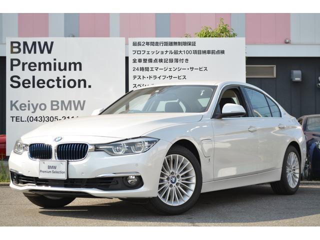 BMW 330eラグジュアリーアイパフォーマンス デモカー ACC