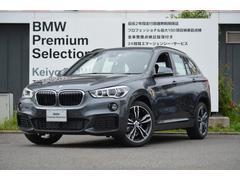 BMW X1xDrive 18d Mスポーツ登録済未使用 19A ACC
