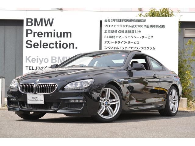 BMW 6シリーズ 640iクーペ Mスポーツ コンフォートA LEDライト SR 19A 地デジ Bカメラ ソフトクローズドア シートヒーター ブラックレザー アラームシステム