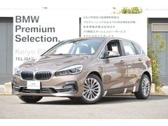 BMW218dアクティブツアラー ラグジュアリー HUD Pサポ