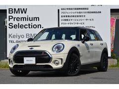 MINIクーパーS クラブマン 認定中古車 登録済未使用車