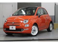 フィアット 500アニベルサリオ 新車保証継承 登録済未使用車 限定車