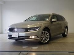 VW パサートヴァリアントヴォヤージュ 限定車 電動シート 追従 禁煙車 認定中古車