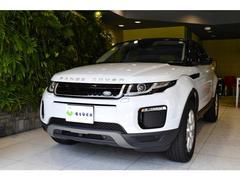 レンジローバーイヴォークSEプラス クリーンディーゼル 新車保証