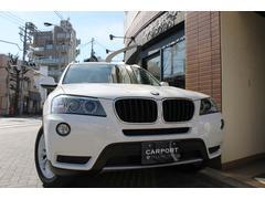 BMW X3xDrive 20iハイラインPKG ベージュ革シートヒータ