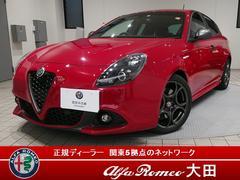 アルファロメオ ジュリエッタヴェローチェ 当店試乗車 新車保証付き