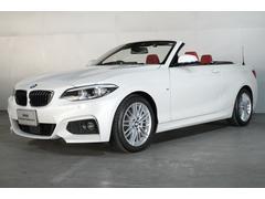 BMW220iカブリオレMスポーツACCセレクトP