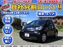 トヨタ iQ 100G レザーパッケージ/ナビ/ETC (検3.7)