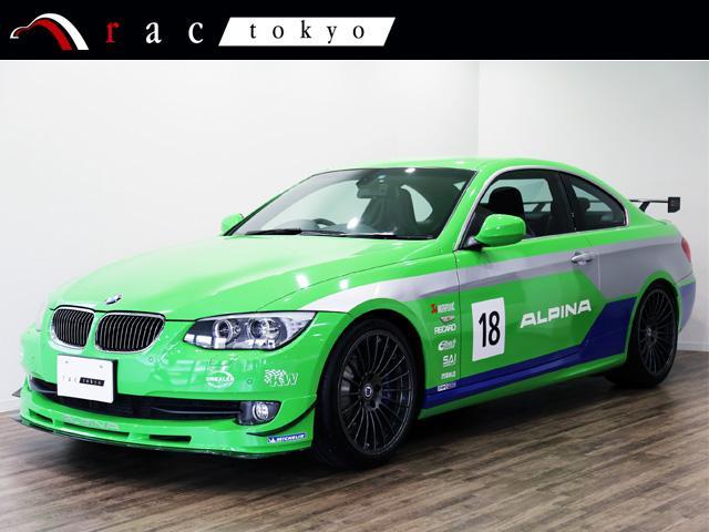 BMWアルピナ GT3 世界限定99台 OPカラー D車