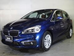 BMW218iアクティブツアラー ラグジュアリー コンフォート