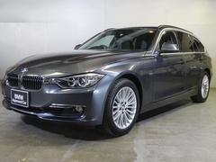 BMW320i xDriveツーリング ラグジュアリー 認定中古車