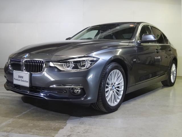 BMW 320d ラグジュアリー 認定中古車