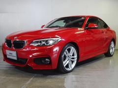 BMW220iクーペ Mスポーツ サンルーフ BMW認定中古車