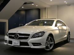 M・ベンツ CLS550BE AMG&LUX−P 1オーナー 2年保証付