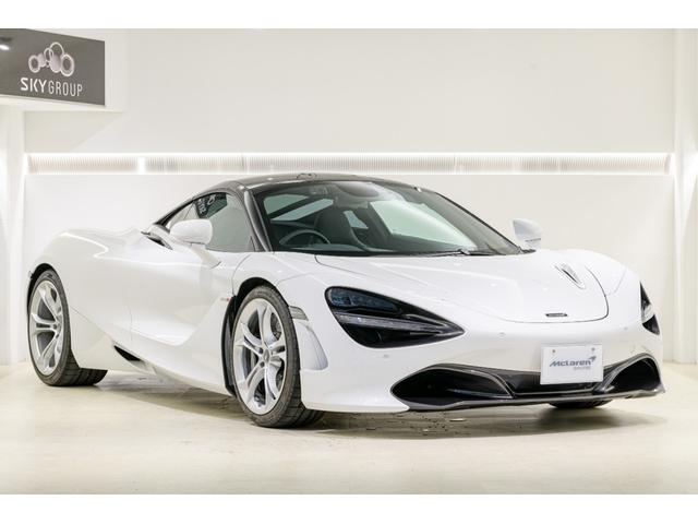 720S  4.0 認定中古車 McLAREN QUALIFIED