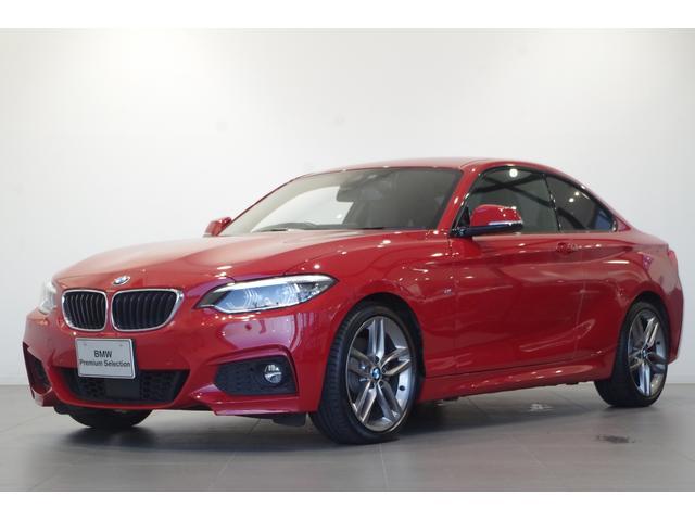 BMW 2シリーズ 220iクーペ Mスポーツ 黒本革 追従クルコン ワンオーナー ETC純正HDDナビ 純正18インチAW バックカメラ 前後コーナーセンサー インテリアトリム・ブラック