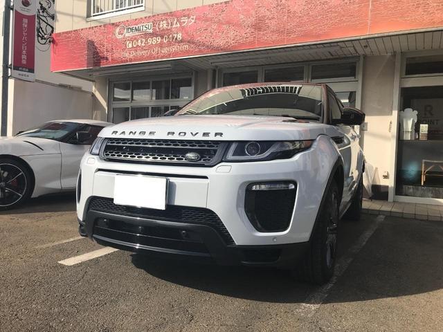 「ランドローバー」「レンジローバーイヴォーク」「SUV・クロカン」「埼玉県」の中古車