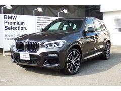 BMW X3xDrive 20d MスポーツイノベーションP 20AW