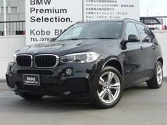BMW X5xDrive 35d Mスポーツ黒革シート ドライバアシスト