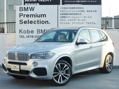 BMW X5xDrive 40e Mスポーツ 弊社デモカー 革 SR