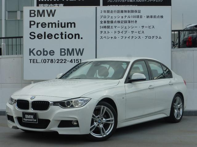 BMW 320d Mスポーツ クルコン Dアシスト 18AW 検付
