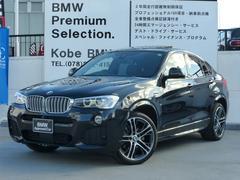 BMW X4xDrive 28i Mスポーツ Dアシストプラス黒革SR