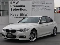 BMW320i Mスポーツ リヤフィルム 18AW 純正ナビ