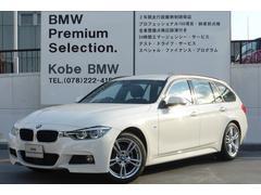 BMW320dツーリング Mスポーツ LED Dアシスト