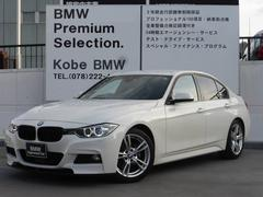 BMW320i Mスポーツ ACC Fリップ Rスポイラー