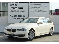 BMW320iツーリング ラグジュアリー ACC レーンチェンジW