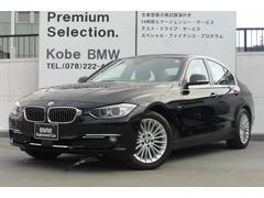 BMW320d ラグジュアリー 黒革 ACC 純17AW