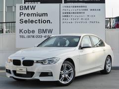BMW318i Mスポーツ LEDヘッドライト パーキングサポート