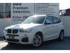 BMW X3xDrive 20d MスポーツPWテールゲートFカメラ