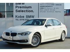 BMW330eラグジュアリーアイパフォーマンス弊社デモカーPHEV
