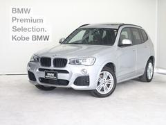 BMW X3xDrive 20d Mスポーツ モカレザー パノラマSR