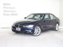 BMW330eセレブレーションエディション100台限定車インディビ