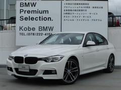 BMW318i Mスポーツ エディションシャドー液晶パネル19AW