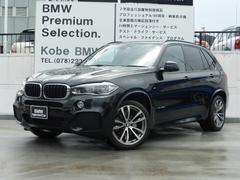 BMW X5xDrive 35d Mスポーツ SR セレクトP 20AW