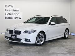 BMW523dツーリング Mスポーツ アダプティブLEDマルチDP