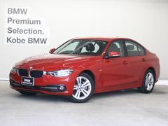 BMW320i スポーツ ACC Dアシスト LED