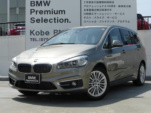 BMW 218dグランツアラー ラグジュアリー ACC HUD CA