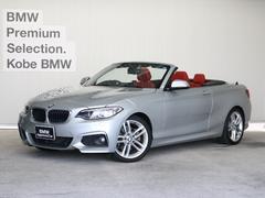 BMW220iカブリオレ Mスポーツ 18AW 赤革 Pサポート