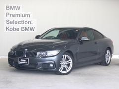 BMW420iクーペ Mスポーツ 赤革 Dアシスト 2ドア