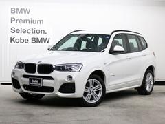 BMW X3xDrive 20d Mスポーツ Dアシスト トップビュー