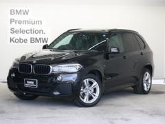 BMW X5xDrive 35d Mスポーツ セレクトP LED ACC